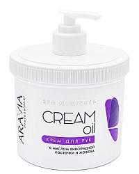 Aravia Professional Cream Oil - Крем для рук с маслом виноградной косточки и жожоба 550 мл