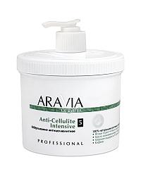 Aravia Organic Anti-Cellulite Intensive - Обёртывание антицеллюлитное 550 мл