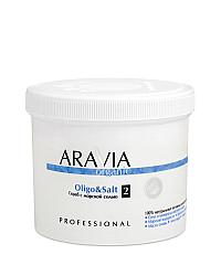 Aravia Organic Oligo And Salt - Cкраб с морской солью 550 мл