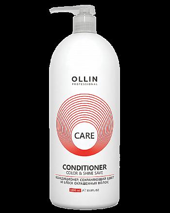 Ollin Care Color&Shine Save Conditioner - Кондиционер, сохраняющий цвет и блеск окрашенных волос 1000 мл - hairs-russia.ru