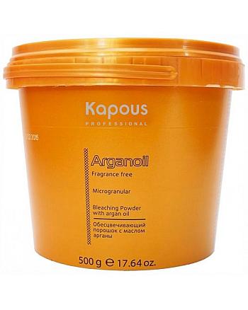 Kapous Fragrance Free Arganoil Bleaching Powder - Обесцвечивающий порошок с маслом арганы 500 г