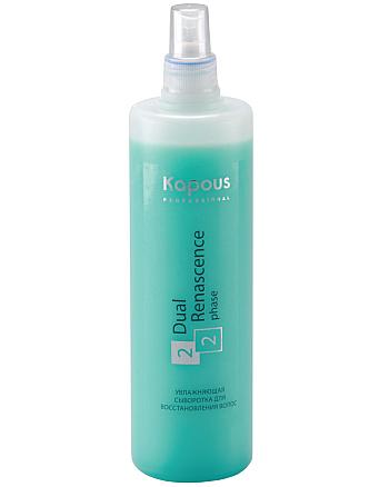 Kapous Professional Dual Renascence 2phase - Увлажняющая сыворотка 500 мл